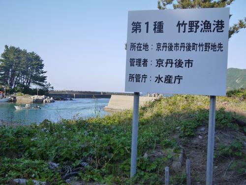明日の早朝には、この漁港から定置網漁に行きます。<br />下見がてら海に来ました。<br />竹野と書いて<たかの>と読むんだって。はじめて知りました。<br />海水浴場と漁港が同じところにあります。<br />まだ5月のはじめだから、もちろん泳いでいる人はいません。<br />釣りをしている人がちらほらいました。