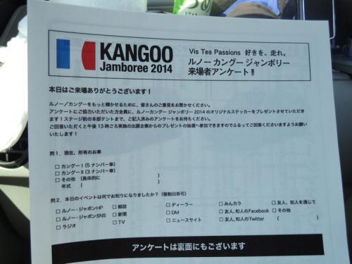 入場のときに配布されたアンケート。このアンケートを提出すると、カングージャンボリーのオリジナルステッカーをもらえる。