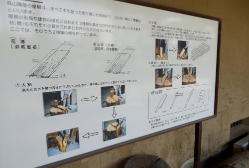 板葺き屋根の素材である、板の造り方についての説明パネルです。日本に中央集権国家が誕生する古墳時代から飛鳥時代あたりには、板葺き屋根が誕生していたようです。