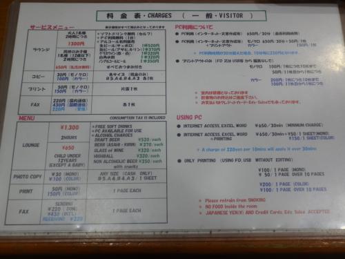 成田国際空港第1ターミナル 中央ビル5F<br />『ビジネス&トラベルサポートセンター(TEIラウンジ)』<br /><br />プライオリティパスで入ると、アルコールが有料なので、VISAゴールドカードで<br />入りました。(1杯無料)<br /><br />無料のアルコールドリンクは、サッポロの生ビール、アサヒまたはキリンの缶ビール、<br />赤または白のグラスワイン、白角水割り、ノンアルコールビールがあります。<br /><br />プライオリティパスで入ってアルコールを飲みたい場合は有料です。<br />料金は画像をクリックして拡大してご覧下さい。