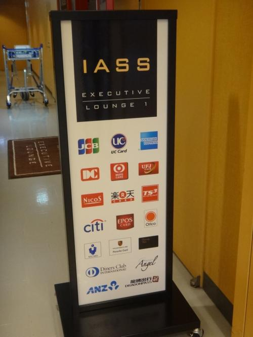 成田国際空港第1ターミナル 中央ビル5F<br />『IASS Executive Lounge 1』<br /><br />アイ・エー・エス・エス エグゼクティブラウンジには以下のカードで入れます。<br />(ゴールドカード以上が対象)<br /><br />JCB・UC・アメリカン エクスプレス・DC・MUFG・<br />UFJ・NICOS・楽天カード・TS3・CITI・エポス・ORICO・MI CARD・<br />ポルシェカード・PriorityPass・Diners Club International・Airport Angel・<br />ANZ・DRAGONPASS<br /><br />ホームページを確認すると、セゾン・APLUSカードでも入れるようです。<br />それともホームページが更新されていなのかな?