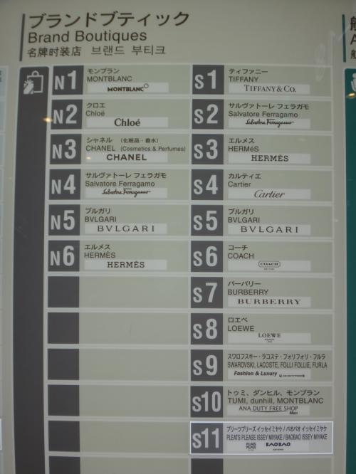 搭乗開始時刻の19:05までに行けるだけの空港ラウンジ&免税店をまわります。<br />ハワイ行きデルタ航空の出発ゲートは18番ゲートです。<br /><br />成田国際空港第1ターミナル3階には、「サルヴァトーレ フェラガモ」、「エルメス」、<br />「カルティエ」、「ブルガリ」、「バーバリー」、「ロエベ」、「クロエ」などがありますが、<br />ハワイへ行くので、「ティファニー」、「コーチ」などの<br />アメリカ系ブランドショップをチェックします。
