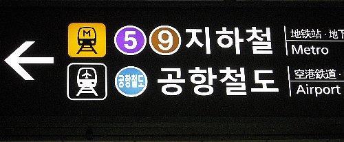 案内に従って進みます<br /><br />浦空港から市内まで、地下鉄に乗ってみました。来年も訪韓の予定があるのでT-moneyカードを買いました。これはSuicaやPasmoのように、お金をチャージして何度も使えるもので、乗車賃が100W割引になります。ソウルの地下鉄は窓口や券売機での切符の販売がなくなったので、何度も使えるこのカードか、1回用交通カードを買うことになります。1回用交通カードは500Wを上乗せして支払い、降りた駅で精算するので面倒ですよ。