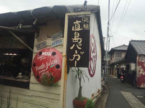 まち歩き中の休憩に、直島バーガーの『maimai』へ♪