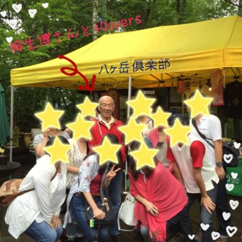 こちらは柳生博さんご一家が経営していらっしゃる場所で、なんとご本人がいらっしゃいましたw<br /><br />気軽に写真撮影にも応じていただいて。感激でしたw<br /><br />八ヶ岳倶楽部<br />http://www.yatsugatake-club.com/