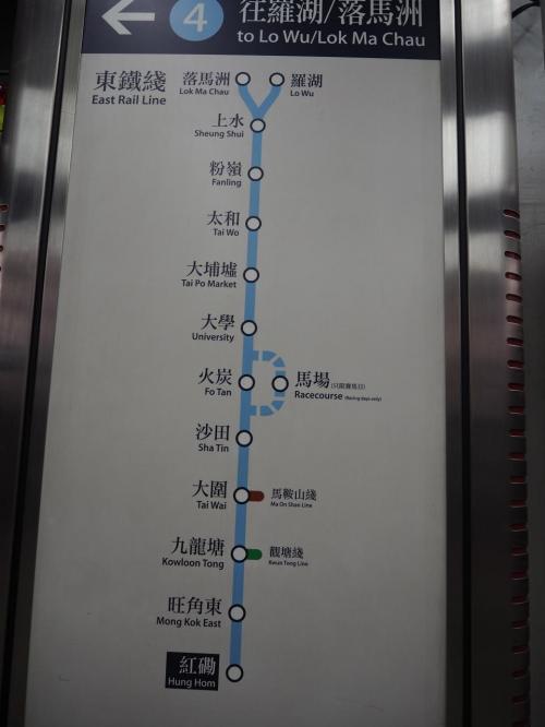 MTRで、羅湖から紅磡(ホンハム)まで行きます<br />(荷物が大きいので、ファーストクラスで)