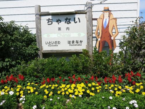 JR花咲線茶内駅<br /> なぜルパン三世かと言えば、作者がこの浜中町出身ということでした。