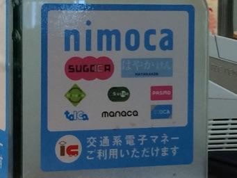 福岡空港駅から地下鉄で移動。<br />福岡は空港から街への移動に驚くほど時間がかからない。<br />そしてSuicaもPASMOも使える!