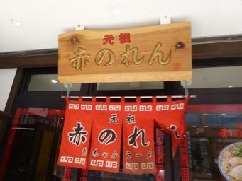 元祖赤のれん「節ちゃん」<br /><br />まずはちょっと早めの昼食から。<br />「一日一麺」のダンナさんであるから、九州のご飯はここから始まる。とんこつラーメン。