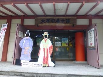 大宰府展示館<br /><br />政庁跡のすぐ側にこんなものが・・・<br />一応お約束で顔を出した写真も撮ってもらいました。
