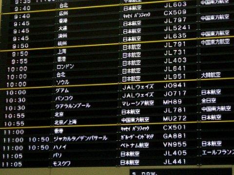 特典航空券で海外に行くのは初めて。<br /><br />タダで台湾に行けるなんて、嬉しいな〜。