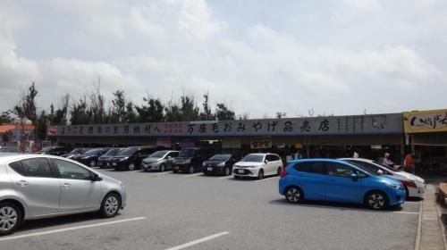レトロな雰囲気の駐車場。<br />おみやげ屋さんからの無言の圧力は感じますが、それを気にしなければ無料です(^ ^)