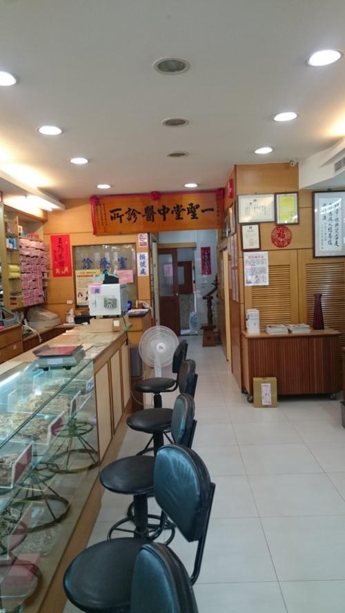 途中で漢方薬のお店が有ったので入店。<br /><br />日本語が全く通じません(;_;)