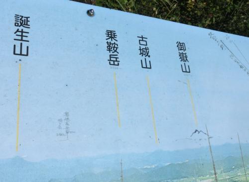 白山展望地。<br /><br />白山の他にも、御嶽山や乗鞍岳が見えるようだ。<br />手書きで槍ヶ岳や奥穂高も書かれている。