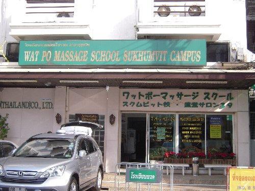 ワットポー(お寺)のマッサージ直営店、腕は一番確かです。町の中には他にもポーマッサージを名乗る店があり、日本のガイドブックには他の店を間違って紹介しているものが見受けられますが、直営店はここだけですのでご注意ください。