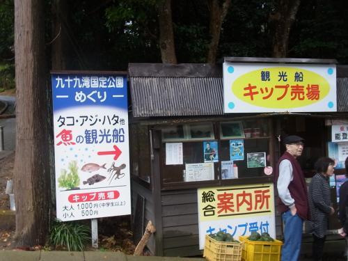 【九十九湾】<br /><br />大雨も小雨になり、舟のります。<br /><br />http://www.notocho.jp/feature/tsukumowan/