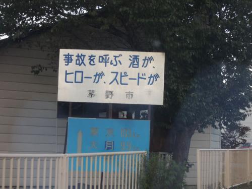 高速道路を降りて茅野市に入った。