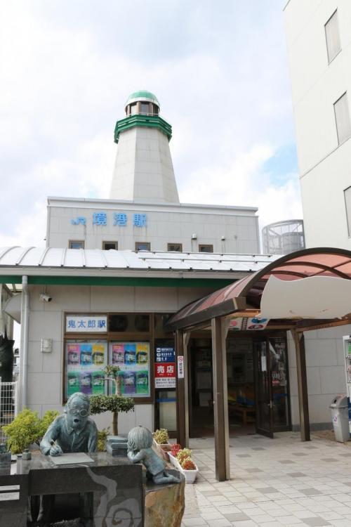 最後はJR境港駅です。<br />駅舎が灯台風になっています。境港線の駅には妖怪の副名称が付いていますが、境港駅は「鬼太郎駅」です<br /><br />鬼太郎駅の看板がなんかさっぱりすぎて安っぽく見えます。