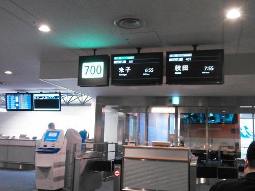 10月31日。<br />サンライズを諦めで初日は羽田から米子へNH381便で向かいます。<br /><br />羽田6:55発と早いので5時半前に自宅を車で出発し首都高で羽田空港へ向かいました。羽田空港の駐車場は1日1500円なので3人で電車で空港へ向かうより安いのです。<br /><br />381便はバスゲートからの搭乗と言うことで700ゲートからバスに乗り込みます。<br />個人的にバスでの搭乗は大好きなのでラッキーでした(笑)