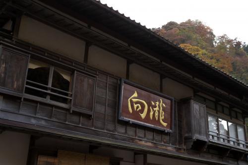 その東山温泉にあってひときわ異彩を放っているのが、会津藩指定保養所だった向瀧です。<br /><br />開湯そのものの歴史はたいへん古く、現頭首(6代目)の平田氏も正確な年号は分からないとおっしゃっています。会津藩から平田氏へと経営が移ったのが明治6年(1873年)だそうなので、向瀧は今年で約142年目ということになります(どんだけー)