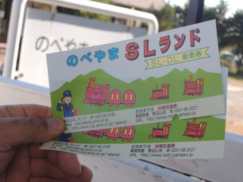 これがSLの乗車券。大人一人三百十円。