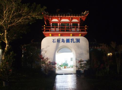石垣島鍾乳洞入り口