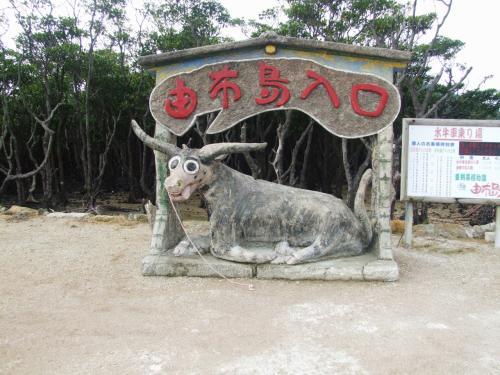 由布島までの水牛車乗り場