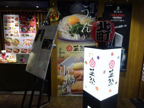 少しでも時間を有効に使おうと<br />29日に仕事が終わってから、<br />最終の新幹線に乗り、<br />盛岡で1泊する事にしました。<br />そして盛岡から朝一番のバスで、<br />雫石に向かいます。<br />休みだった夫と待ち合わせ、<br />東京駅で夕食。<br />前にも来た事のある<br />串揚げの「華祭」さんへ。<br />