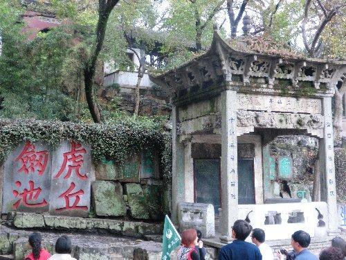さて、旅の話です。蘇州のホテルに入る前に、1個所観光に連れてっていただきました。<br />虎丘(こきゅう)、紀元前500年頃の呉の国の王様のお墓です。