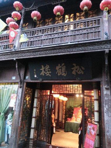 松鶴楼<br /><br />蘇州きっての老舗レストラン