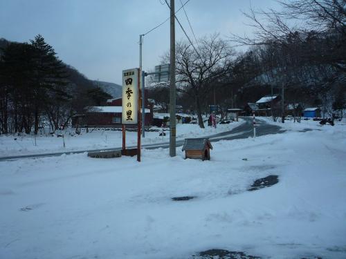 雫石町が運行しているあねっこバスで玄武温泉へ    あねっこバスは予約制です。しかし1回200円と格安 有難い!