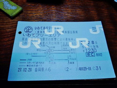 盛岡に着いて『いわてホリデー切符』を購入しました、盛岡〜花巻往復 そして雫石まで通用します、大人の休日倶楽部会員用で更に安くなりました。