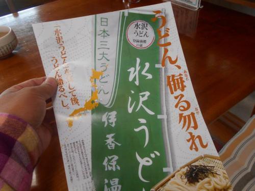 さて、続いて群馬県の郷土料理「水沢うどん」を食することにします。