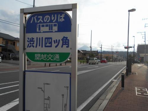 渋川四ツ角というバス停にやってきました。
