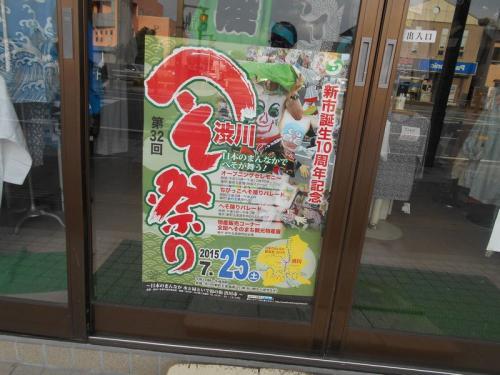 日本列島のほぼ中央に位置するため、「へその街」として売り出しています。