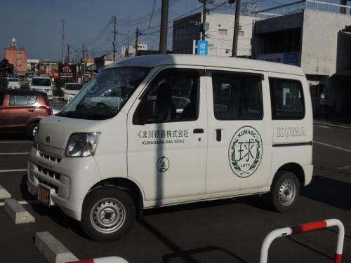くま川鉄道の社用車が停まっていた。