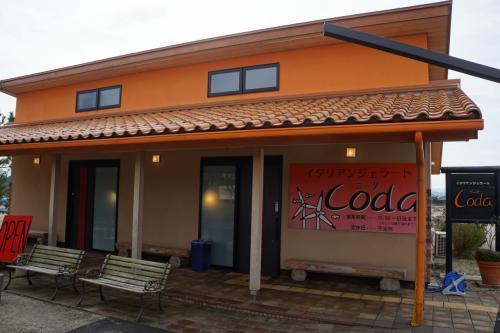 そして、Codaは、道の駅大栄に隣接したジェラート屋さん。道の奥にあるので、知らないと見過ごしてしまいそうですが、地元でもおいしいと評判のお店です。
