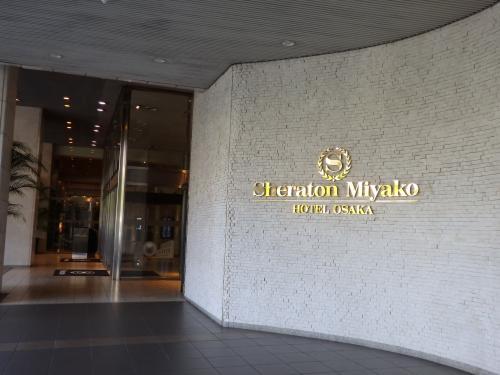 ■□■□■シェラトン都ホテル・大阪<br />□■□■□エントランス