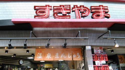 1個50円の温泉まんじゅうを食べ