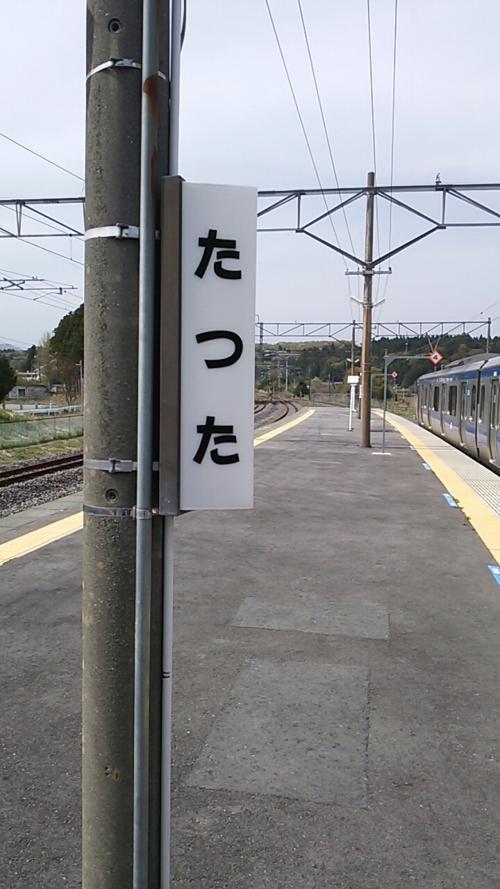 広野駅から2駅先となる終点竜田駅(楢葉町)に到着しました。