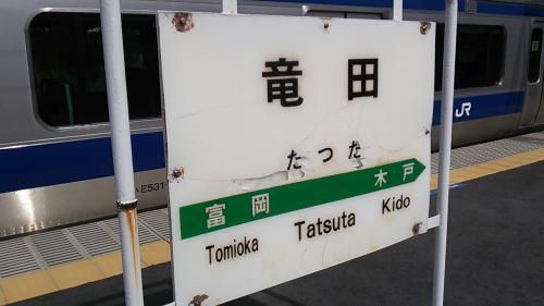 竜田駅の駅名標識です。2015年4月時点竜田駅から先は運転していません。<br />