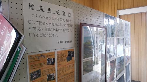 竜田駅の中には楢葉町写真展と称し、町民の方々の姿ならびに町の様子を描いた写真が展示されていました。<br /><br />