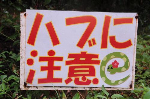 これは、宿泊したキャンプ場の中で見付けた看板である。