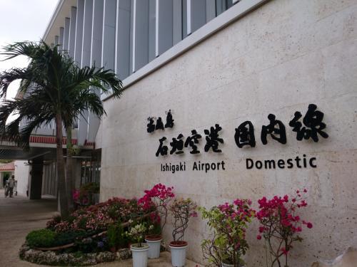 9:10関空発。石垣空港に11:45到着です。<br />予約していたパラダイスレンタカーには、空港から無料シャトルバスで2〜3分。<br />車を借りたら、お昼ごはんに向かいます。