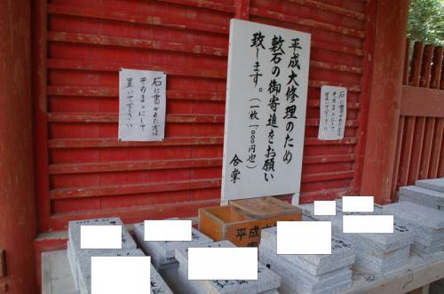 敷石に名前を書いてそのまま置くように書かている。信仰心に個人情報は関係ない。