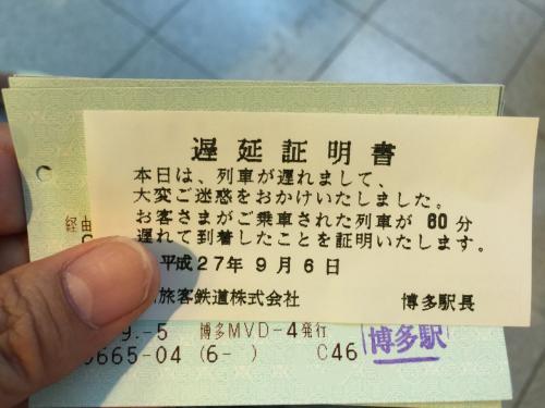 翌日はいったん福岡まで戻ってから飛行機で帰る予定が。。<br /><br />昨日の雨のせいで、電車が遅延ww<br /><br />飛行機の時間に間に合わないかもしれないというくらいの遅延となり、、飛行機に乗れなかった場合のために一応遅延証明書を。。<br /><br />まぁでも無事間に合いました^^w<br /><br />出張ついでではありましたが、以前から一度行ってみたいと思っていた長崎に来ることができて、超満足の「寄り道旅」となりました^^