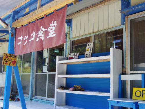 エメラルドビーチの近くでランチをを思い調べると、コッコ食堂というところがヒット。民宿兼食堂らしい。外観は民家。外で靴を脱いでお座敷へ。 <br /><br />http://tabelog.com/okinawa/A4702/A470202/47011808/