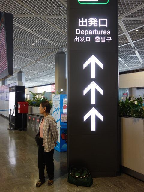 いよいよ成田空港から出発です!
