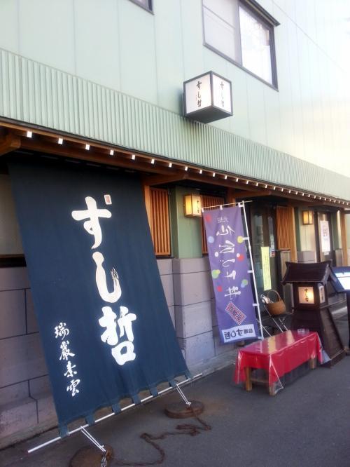 お昼前に塩釜に到着。まずは有名なお寿司屋さんへ!