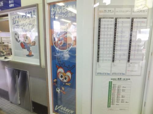 改札を出るとV・ファーレン長崎のマスコットの絵がありました。